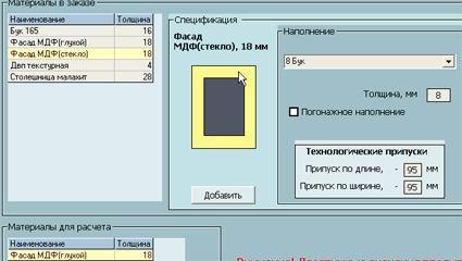 Программа для расчета мдф фасадов